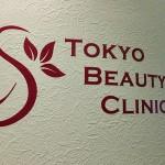 パントガールの育毛サプリが東京ビューティークリニックが最安値
