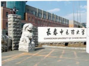 長春中医学院